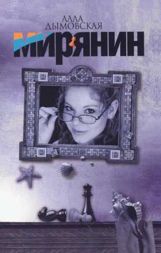 Алла Дымовская. Мирянин