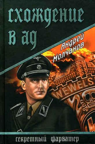 Андрей Молчанов. Секретный фарватер. Схождение в ад