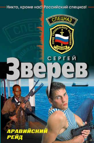 Сергей Зверев. Аравийский рейд