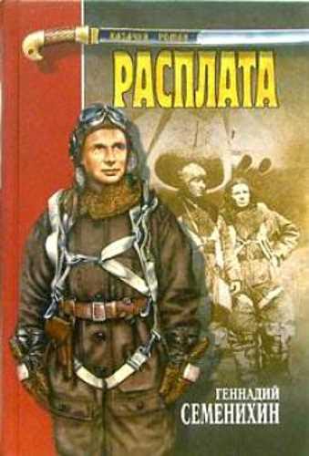 Геннадий Семенихин. Новочеркасск. Книга 3