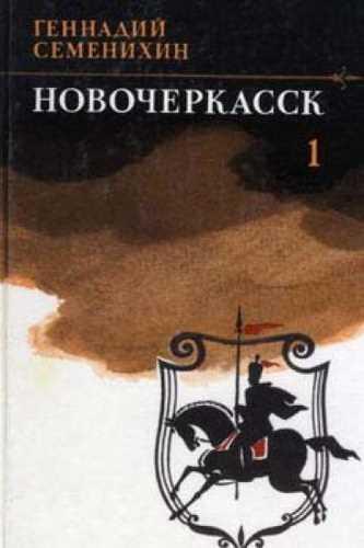 Геннадий Семенихин. Новочеркасск. Книга 1