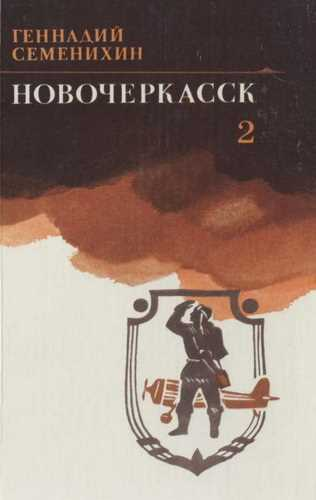 Геннадий Семенихин. Новочеркасск. Книга 2