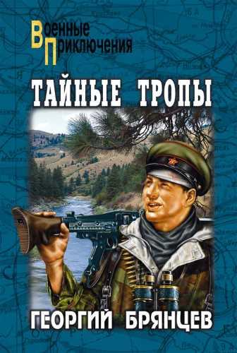 Георгий Брянцев. Тайные тропы