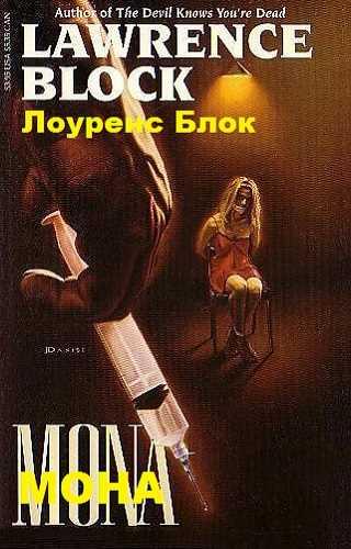 Лоуренс Блок. Мона