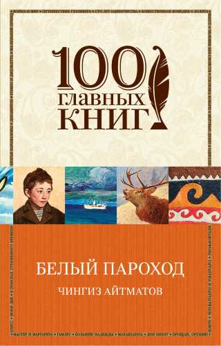 Чингиз Айтматов. Белый пароход