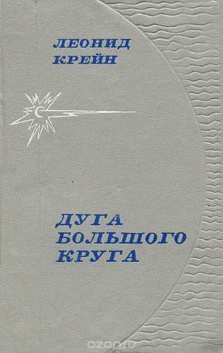 Леонид Крейн. Дуга большого круга