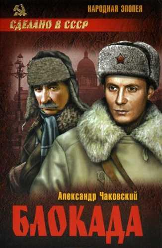 Александр Чаковский. Блокада