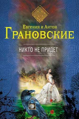 Антон и Евгения Грановские. Никто не придёт