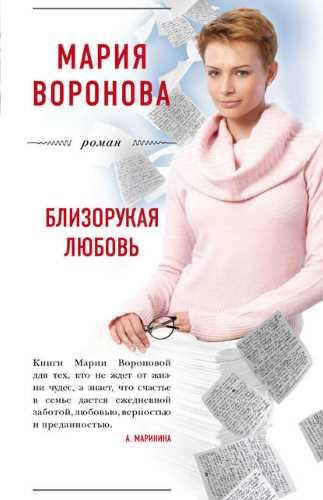 Мария Воронова. Близорукая любовь