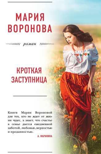Мария Воронова. Кроткая заступница