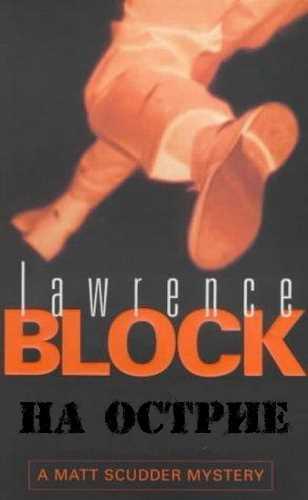 Лоуренс Блок. На острие