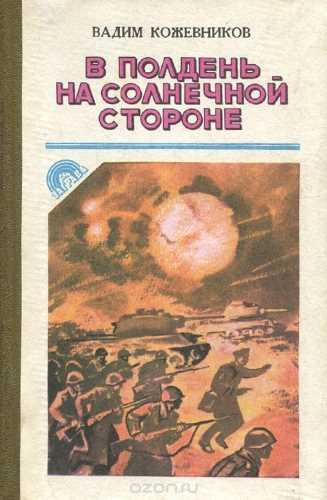 Вадим Кожевников. В полдень на солнечной стороне