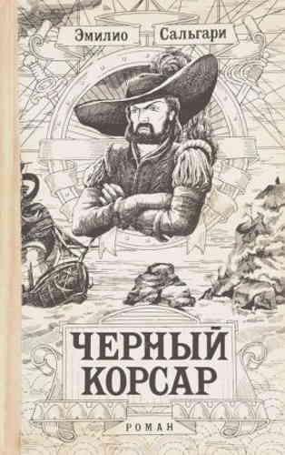 Эмилио Сальгари. Черный корсар 1