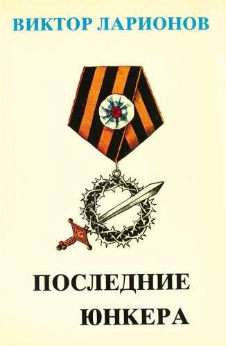 Виктор Ларионов. Последние юнкера