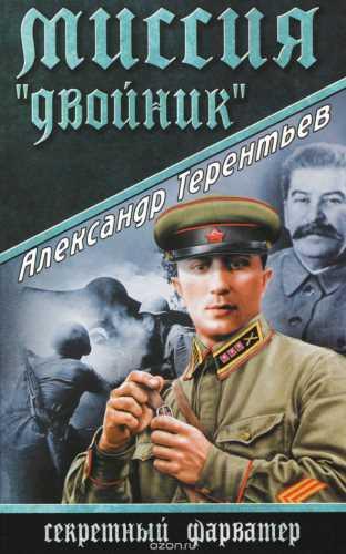 Александр Терентьев. Секретный фарватер. Миссия «Двойник»