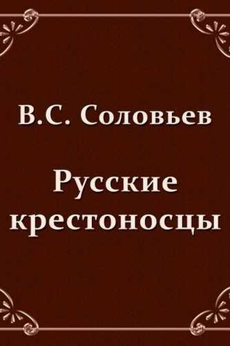 Всеволод Соловьев. Русские крестоносцы