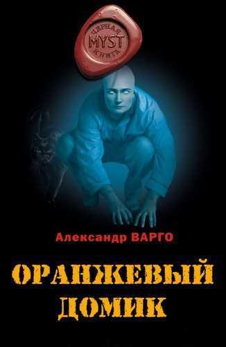Александр Варго. Оранжевый домик