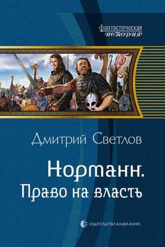 Дмитрий Светлов. Право на власть