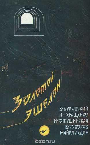Виктор Суворов. Золотой эшелон
