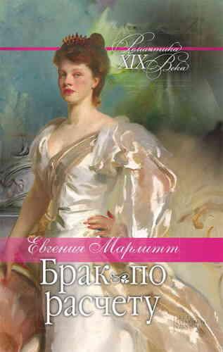 Евгения Марлитт. Брак по расчету