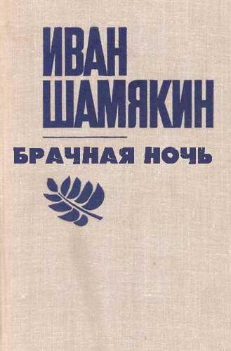 Иван Шамякин. Брачная ночь