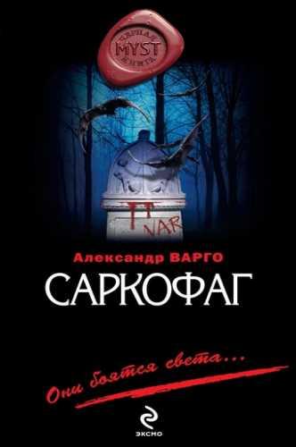 Александр Варго. Саркофаг