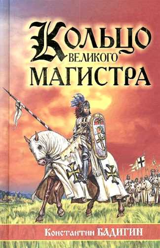 Константин Бадигин. Кольцо великого магистра