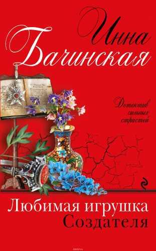 Инна Бачинская. Любимая игрушка Создателя