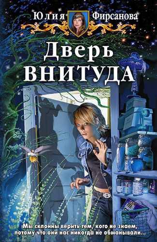 Юлия Фирсанова. Дверь внитуда
