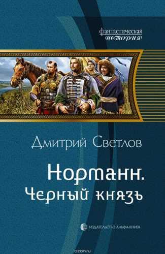 Дмитрий Светлов. Чёрный князь