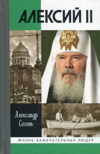 Александр Сегень. Алексий II