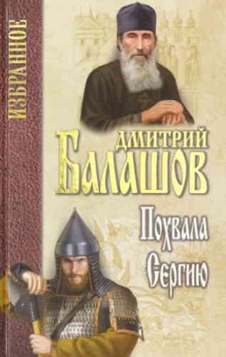 Дмитрий Балашов. Государи Московские 7. Похвала Сергию