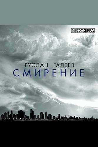 Руслан Галеев. Смирение