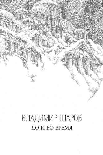 Владимир Шаров. До и во время