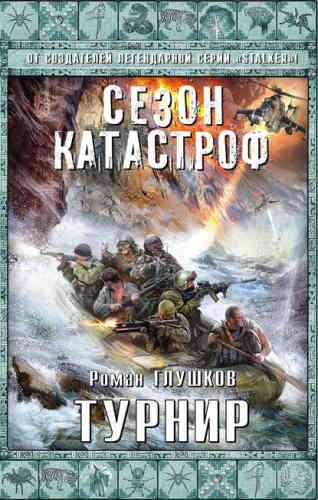 Роман Глушков. Турнир