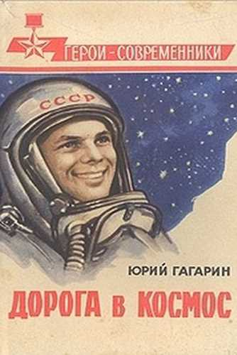 Юрий Гагарин. Дорога в космос