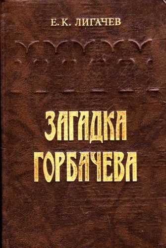 Егор Лигачев. Загадка Горбачева