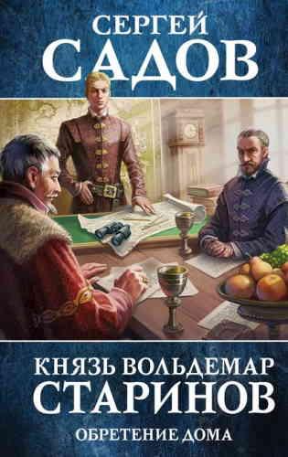 Сергей Садов. Князь Вольдемар Старинов 3. Обретение дома