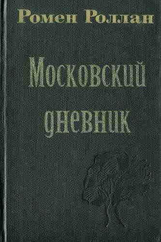 Ромен Роллан. Московский дневник