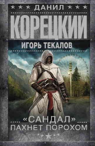 Данил Корецкий, Игорь Текалов. «Сандал» пахнет порохом