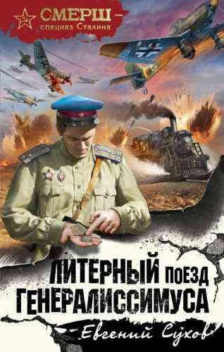 Евгений Сухов. Литерный поезд генералиссимуса