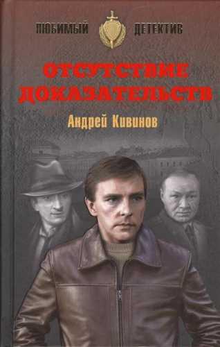 Андрей Кивинов. Отсутствие доказательств