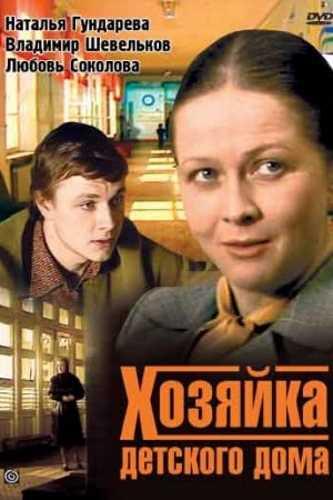 Виктор и Иосиф Ольшанские. Хозяйка детского дома