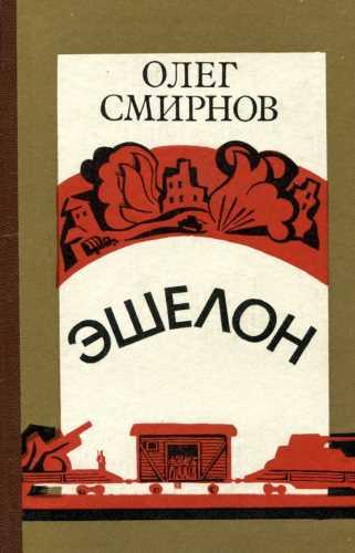 Олег Смирнов. Эшелон