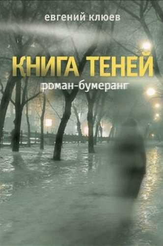 Евгений Клюев. Книга теней