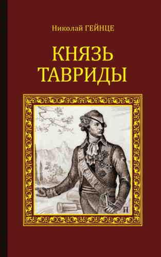 Николай Гейнце. Князь Тавриды