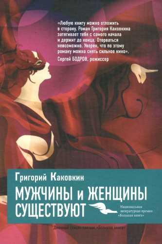 Григорий Каковкин. Мужчины и женщины существуют