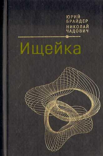 Николай Чадович, Юрий Брайдер. Ищейка