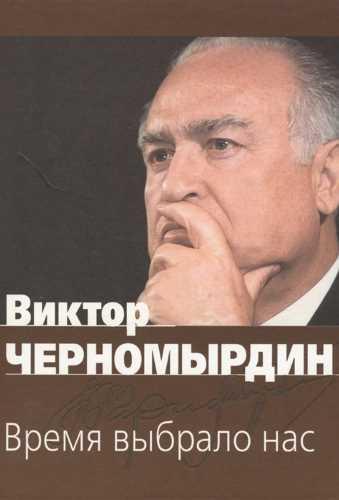 Виктор Черномырдин. Время выбрало нас