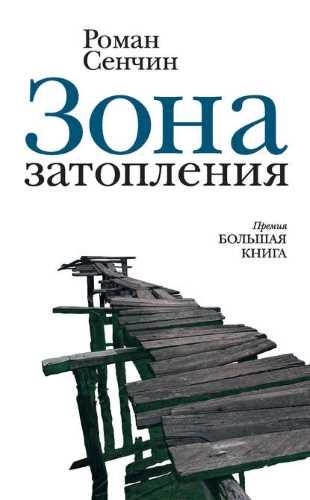 Роман Сенчин. Зона затопления